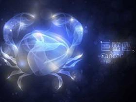 巨蟹座和十二星座的速配度