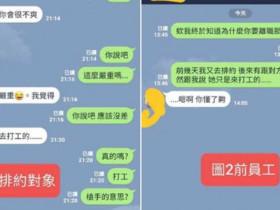 高雄魯男付5位數會費加聯誼公司「被打槍3年」崩潰!